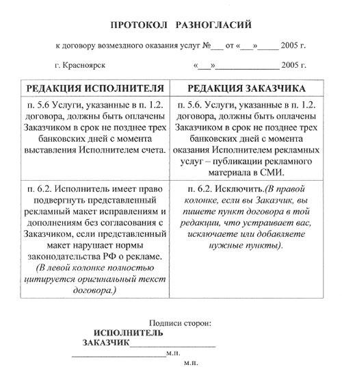 лист разногласий к договору образец - фото 8