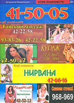 seks-po-vizovu-habarovsk