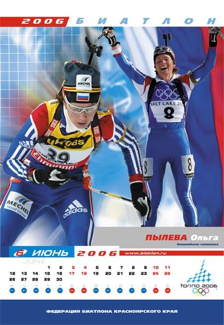 Биатлонисты календарь