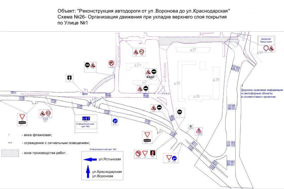 Схема объезда ремонтируемого