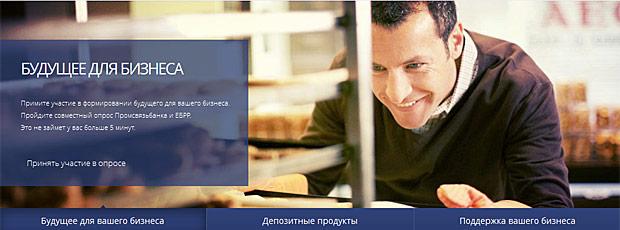 кредит для бизнеса онлайн от промсвязьбанка кредитные ставки и условия кредита