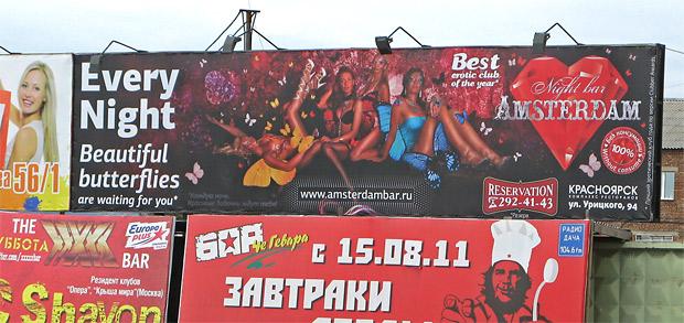 Реклама ночного клуба пример закрытый клуб новосибирска