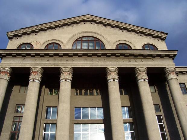 Краевая библиотека