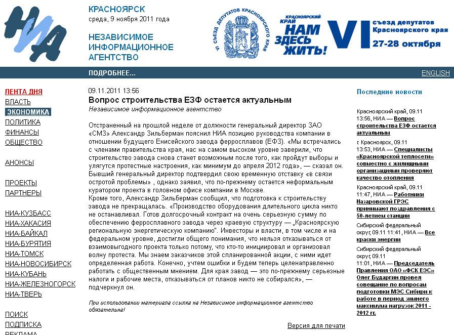 В пресс-службе еще одного фигуранта новости - ООО Красноярская региональная