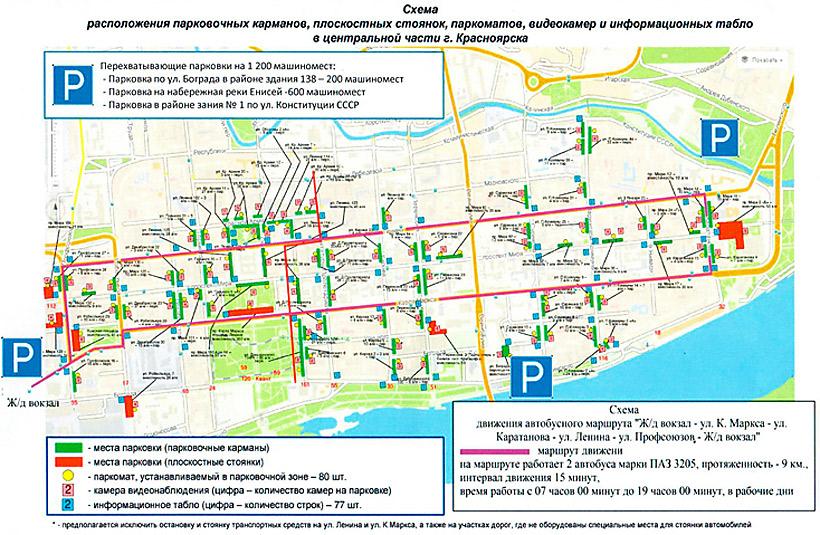 109 парковочных мест без