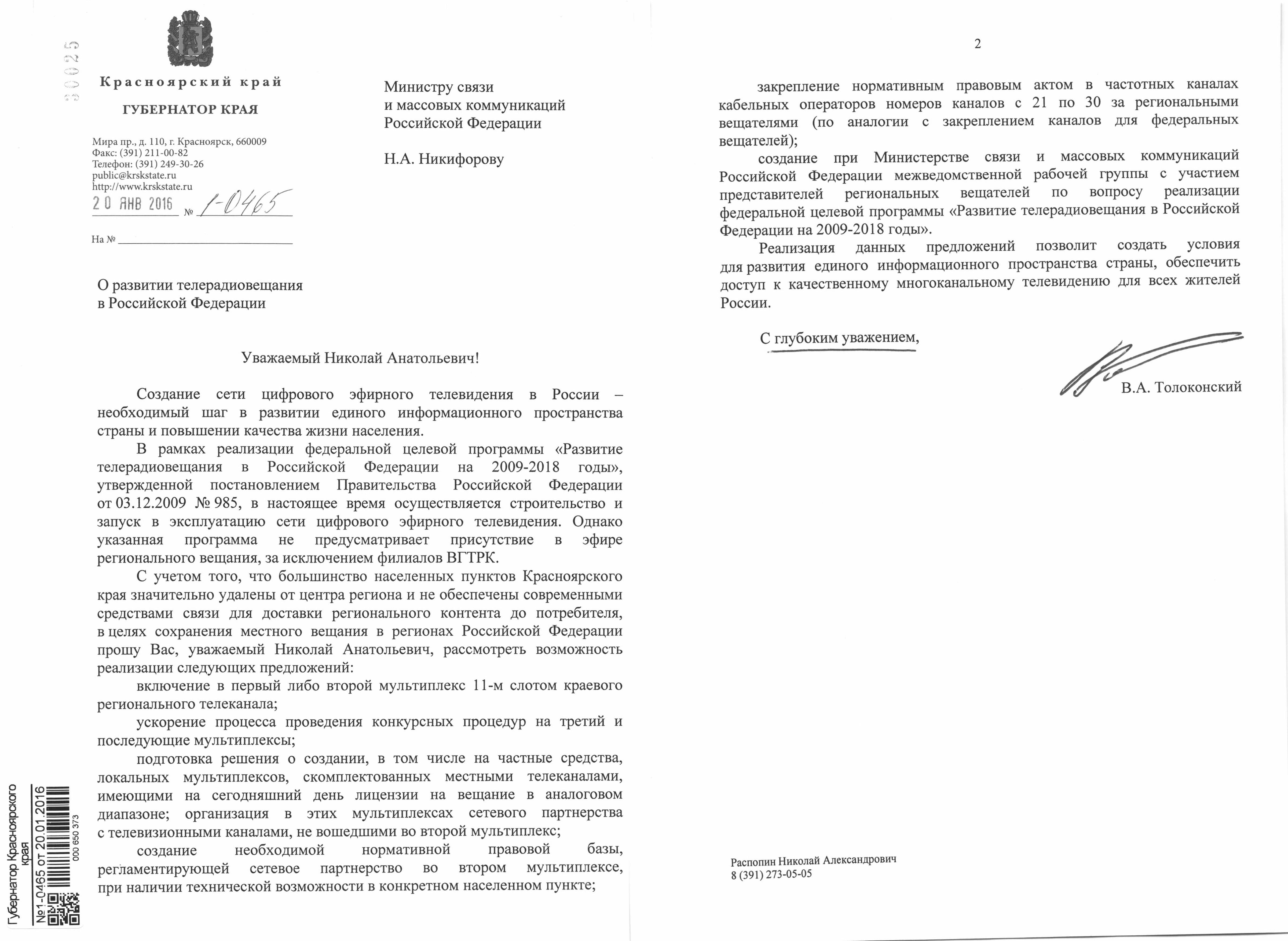 сайт губернатора красноярского края толоконского написать письмо