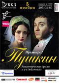 Спектакль Пушкин в Красноярске