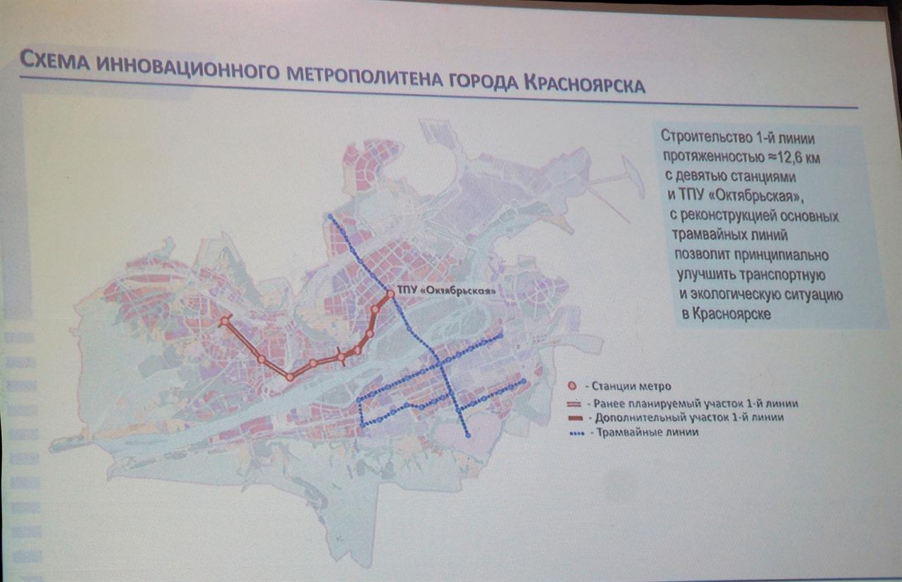 Схема метрополитена Красноярск