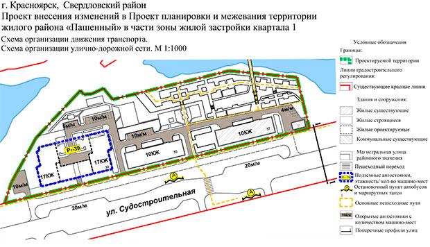 Проект планировки Пашенного Красноярск
