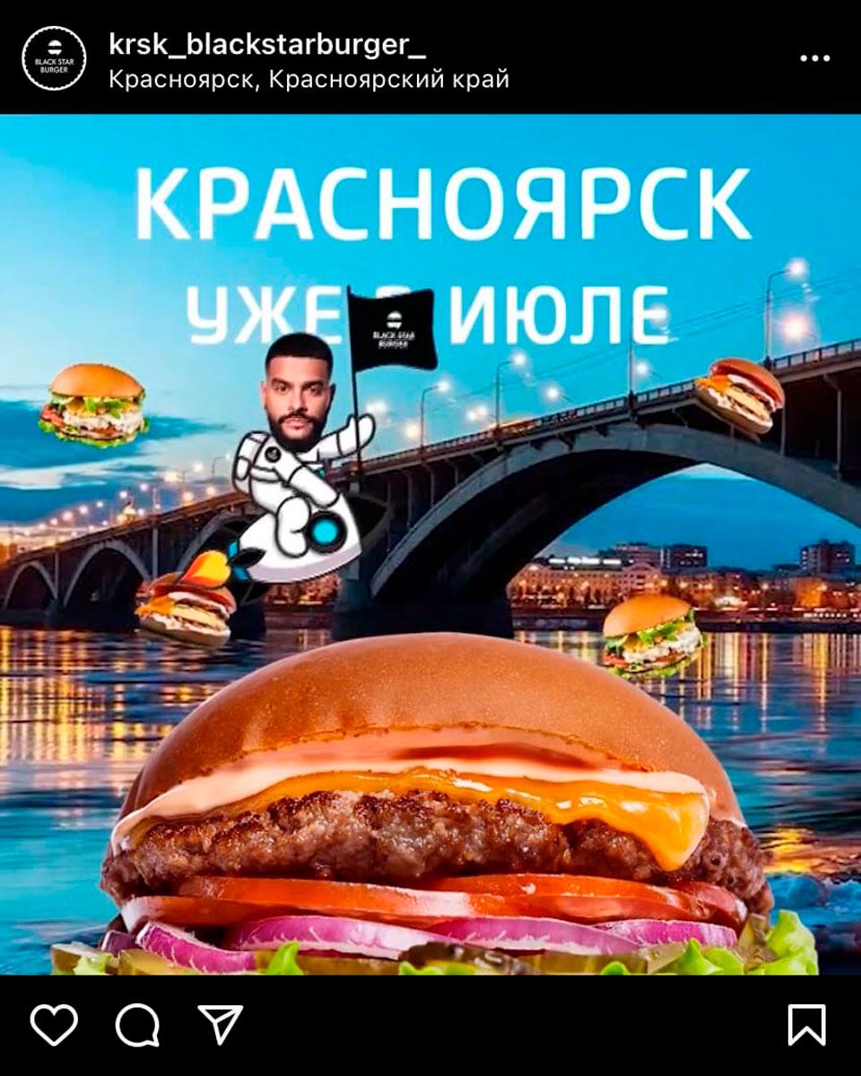 Бургерная Black Star Burger все-таки откроется в Красноярске