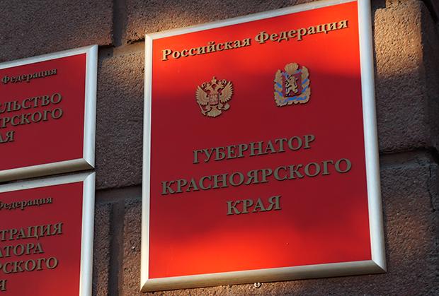 Табличка губернатор Красноярского края
