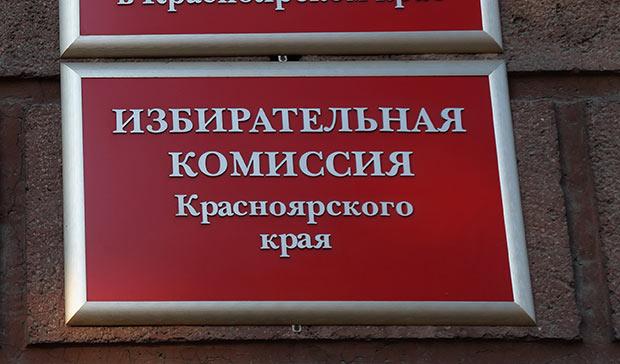 Руководителя избиркома вКрасноярском крае отыскали мертвым согнестрельным ранением головы