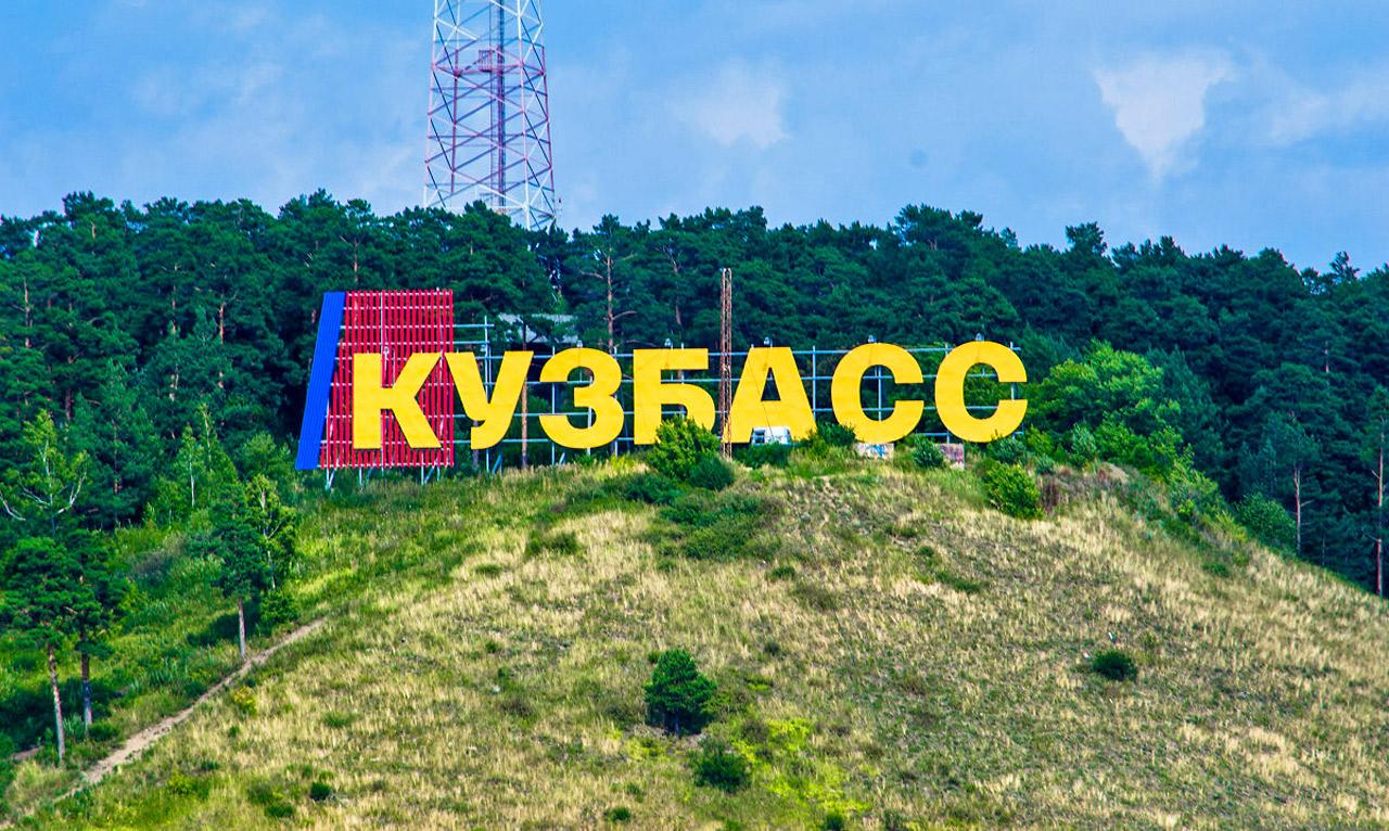 Фото с надписью кузбасс