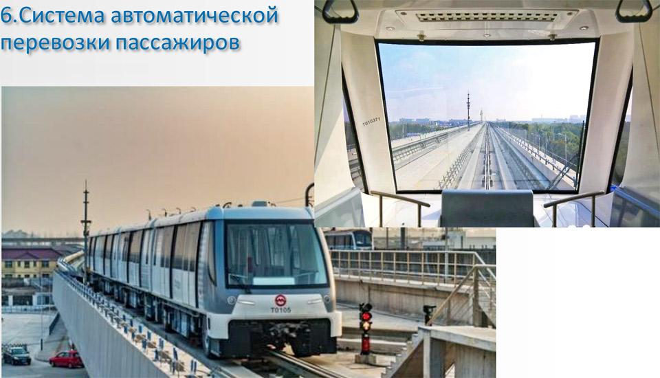 Монорельс беспилотный Китай Красноярск предложения