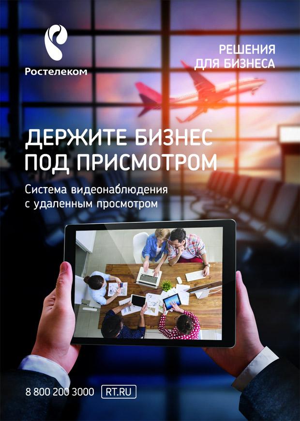 Система видеонаблюдения ВидеокомфоРТ от Ростелекома