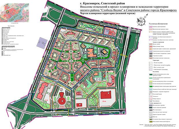 Проект планировки Слобода Весны Красноярск
