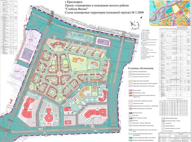 Старый проект планировки Слобода Весны Красноярск