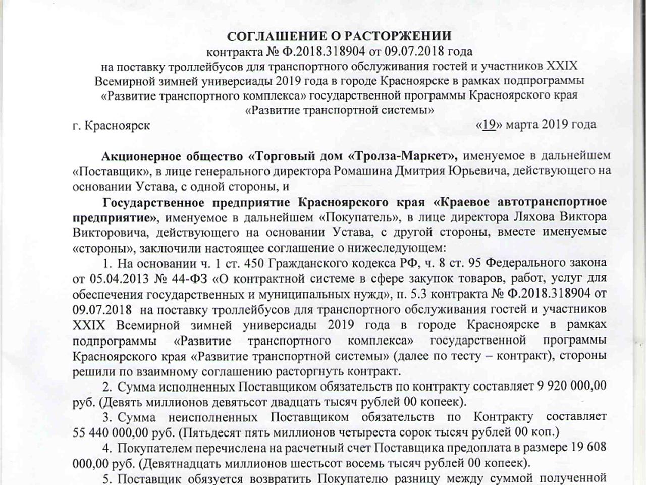 Соглашение о расторжении троллейбусы Красноярск
