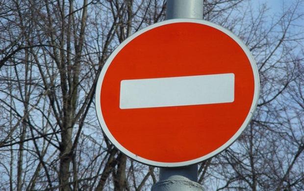 Об ограничении и перекрытии движения